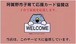 阿賀野市子育て応援カード協賛店