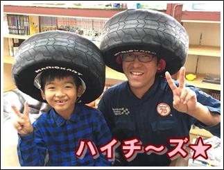 タイヤ記念写真2